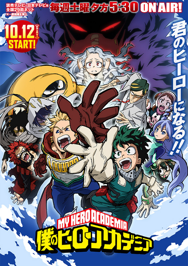 My Hero Academia Season 4 Anime Series Review Following several encounters with members and weapons from the. doublesama com